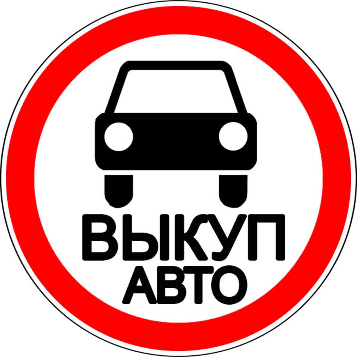 Срочный выкуп авто 24/7 по всей России