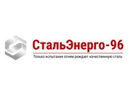 СтальЭнерго-96