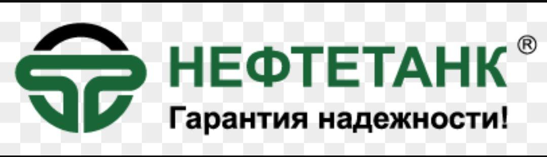 Нефтетанк