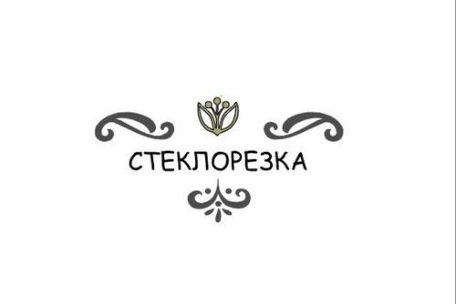 Стеклорезка