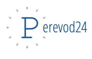 Бюро переводов Perevod24