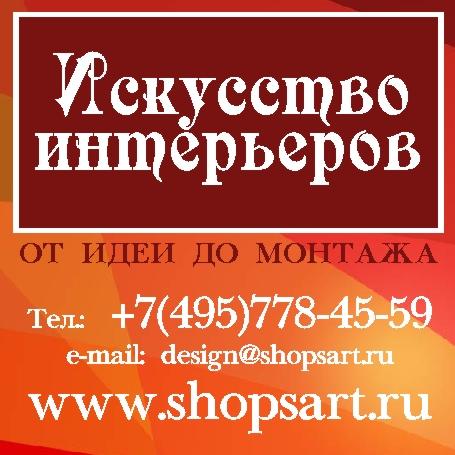 """ООО""""Искусство интерьеров"""""""