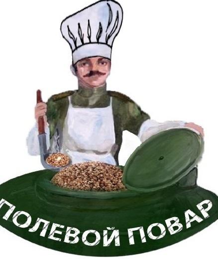 Полевой Повар