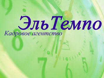 ЭльТемпо