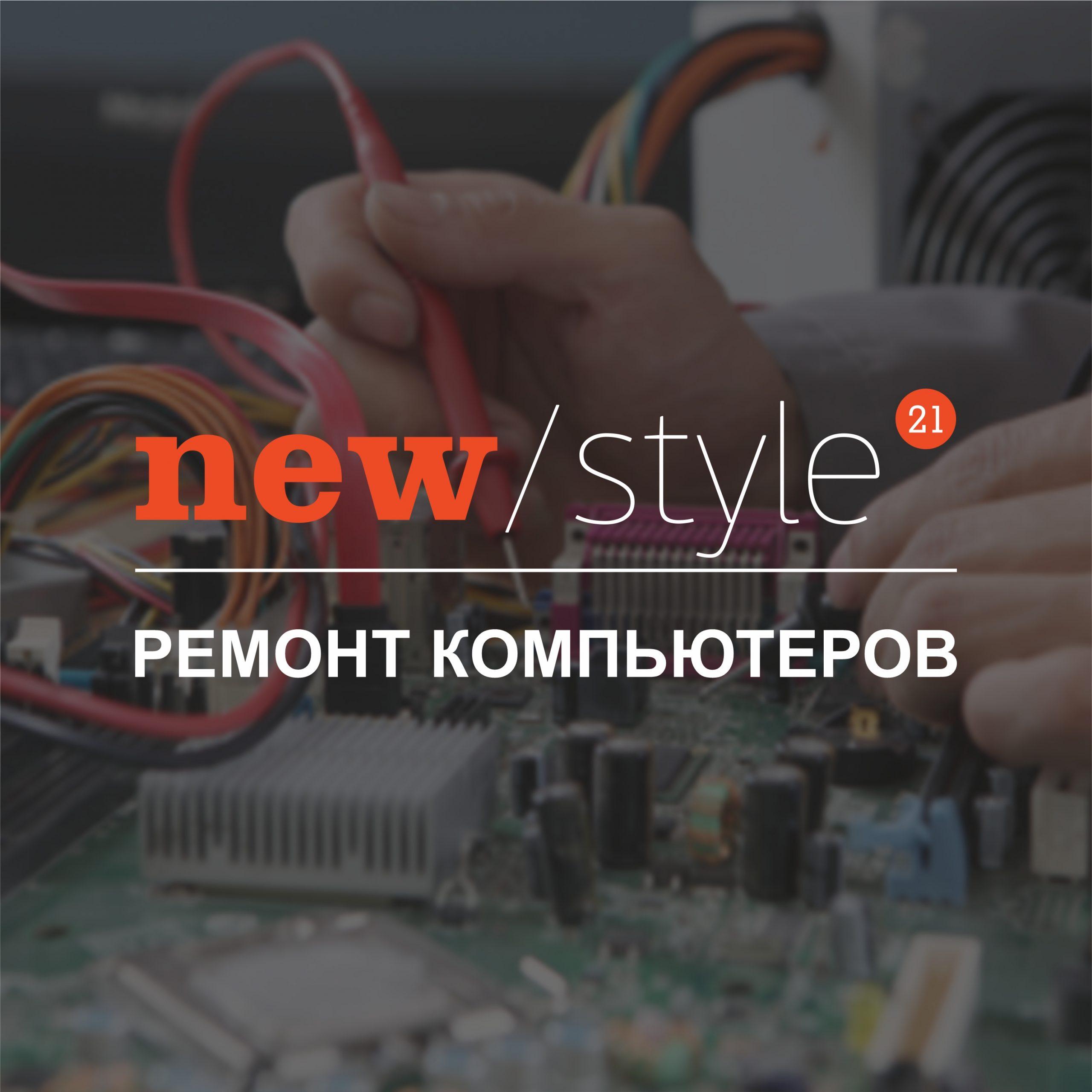 Компьютерный сервис Новый Стиль 21
