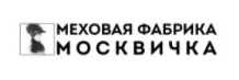 Меховая Фабрика Москвичка