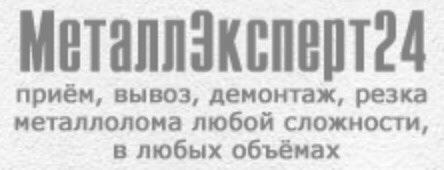 Компания МеталлЭксперт24