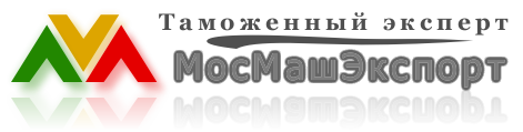Мосмашэкспорт