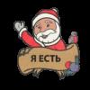 Дед Мороз на дом в Москве