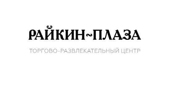 ТОРГОВО-РАЗВЛЕКАТЕЛЬНЫЙ ЦЕНТР «Райкин плаза»