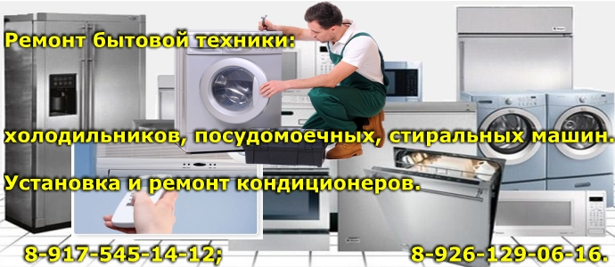 Рембыттехника Люберцы.