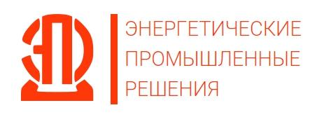 """ООО """"ЭНЕРГЕТИЧЕСКИЕ ПРОМЫШЛЕННЫЕ РЕШЕНИЯ"""""""