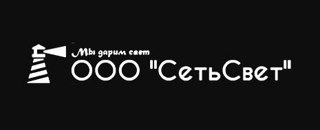 ООО СетьСвет