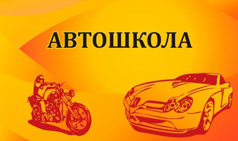 Автошкола «Автопрофи» в Люберцах.