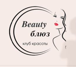 Клуб красоты «Beautyблюз»