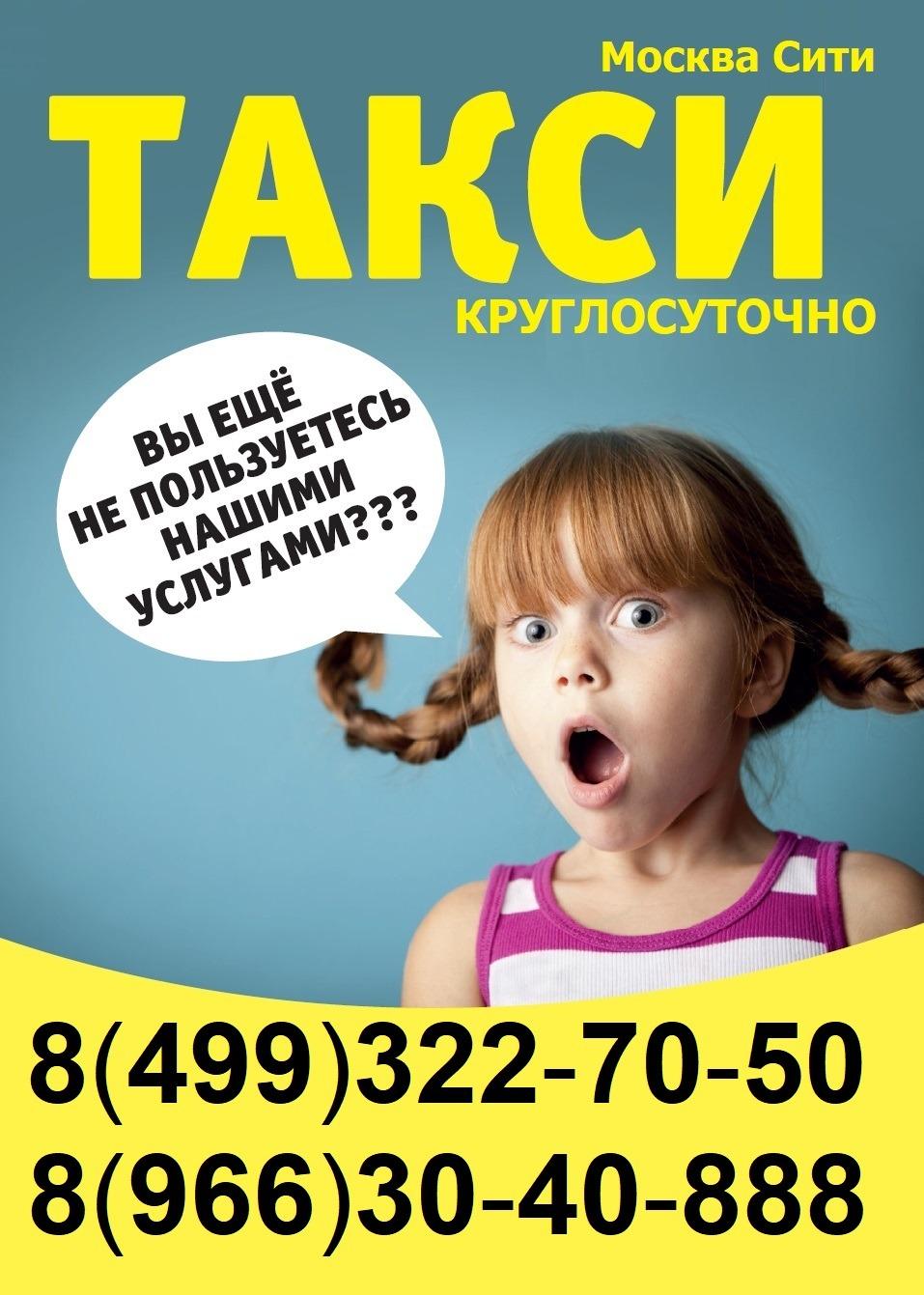 """Такси """"Москва Сити"""""""