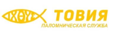 Паломническая служба Товия