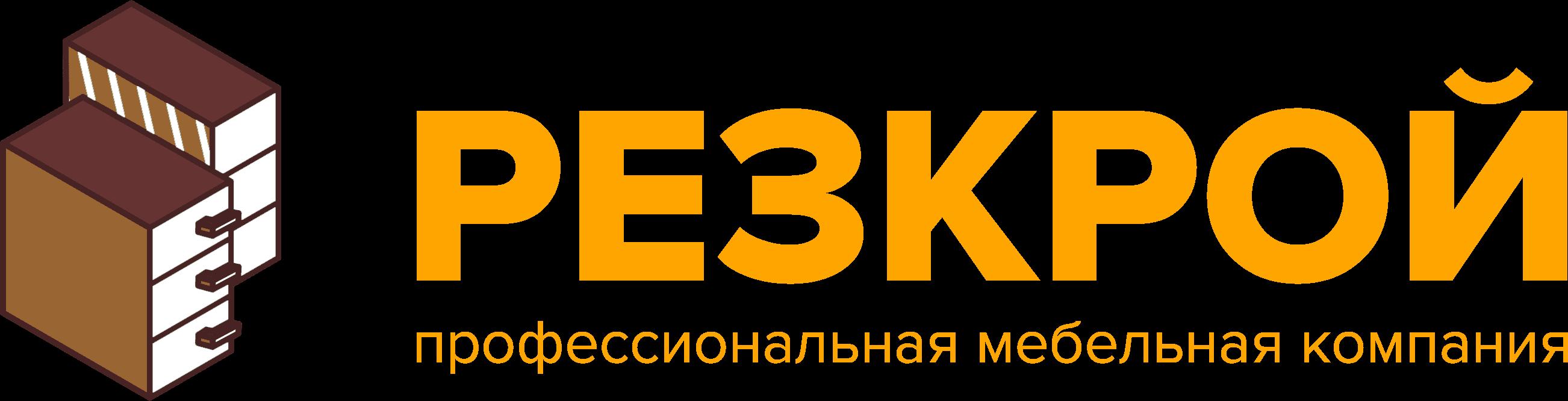 РЕЗКРОЙ