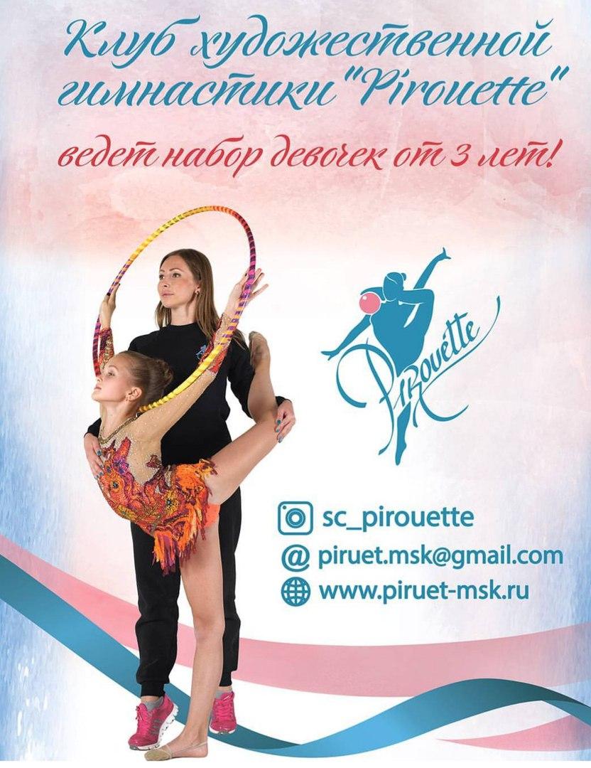 СК Pirouette
