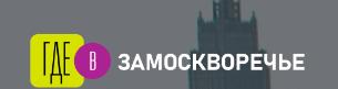 Где в Замоскворечье