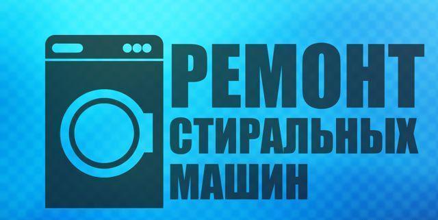 Rewasher – Ремонт стиральных машин в Москве на дому