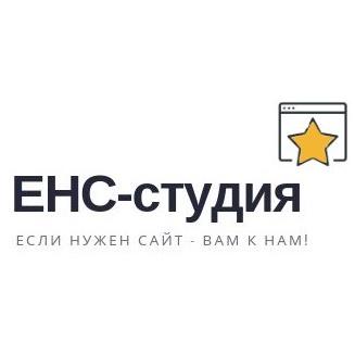 ЕНС-студия сайтов