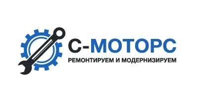 С–Моторс