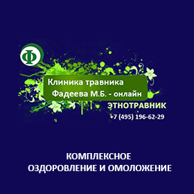 Клиника этнотравника Фадеева – онлайн