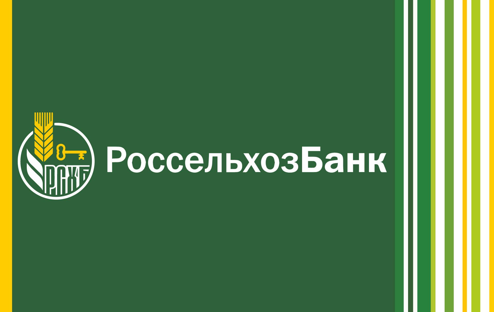 ОАО «Россельхозбанк»