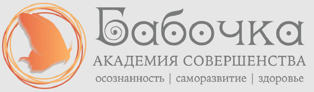 "Академия совершенства ""Бабочка"""